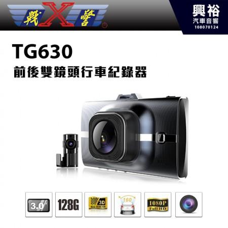 【X-Guorder】X戰警 TG-630 前後雙鏡頭行車記錄器*3吋大螢幕