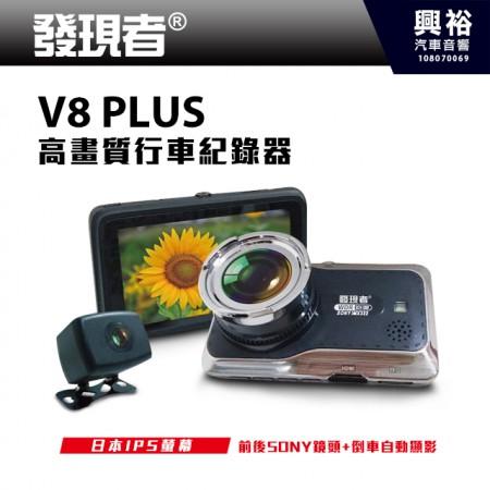 【發現者】V8 plus 高畫質行車紀錄器*支援倒車顯影