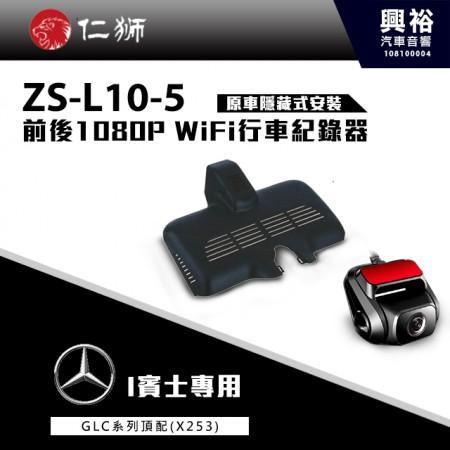 [預購品]【仁獅】BENZ GLC系列頂配型 專用 前後1080P WiFi行車紀錄器ZS-L10-5