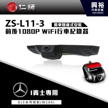 [預購品]【仁獅】BENZ GLE系列低配型W166 專用 前後1080P WiFi行車紀錄器ZS-L11-3