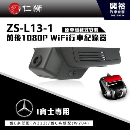 [預購品]【仁獅】BENZ E系列低配型 專用 前後1080P WiFi行車紀錄器ZS-L13-1