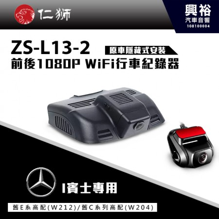 [預購品]【仁獅】BENZ E系列高配型 專用 前後1080P WiFi行車紀錄器ZS-L13-2