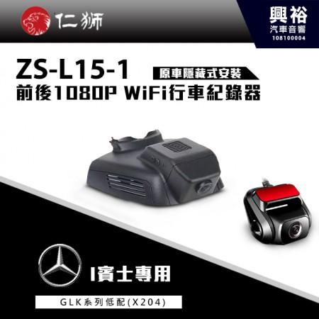 [預購品]【仁獅】BENZ GLK系列低配型 專用 前後1080P WiFi行車紀錄器ZS-L15-1