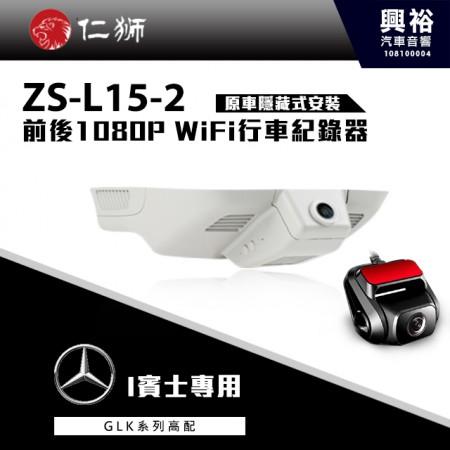 [預購品]【仁獅】BENZ GLK系列高配型 專用 前後1080P WiFi行車紀錄器ZS-L15-2