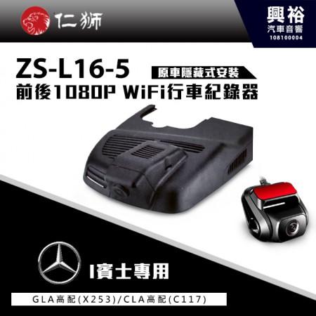 [預購品]【仁獅】BENZ GLA/CLA系列高配型 專用 前後1080P WiFi行車紀錄器ZS-L16-5