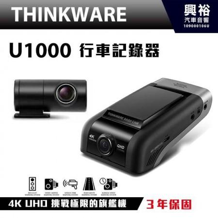 【THINKWARE】 U1000 4K 超高清前後行車記錄 *前鏡4K後鏡2K/Wifi影像傳輸+三年保固+升級搭配128G記憶卡(2021.01.25截止)
