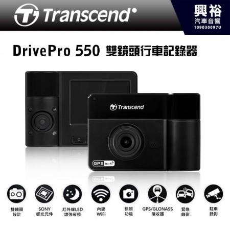 【Transcend】創見 DrivePro 550 SONY感光 雙鏡頭行車記錄器 *支援WiFi+GPS/GLONASS接收器+MIT品質有保障