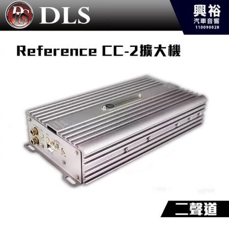 【DLS】CC-2 二聲道高音質擴大機