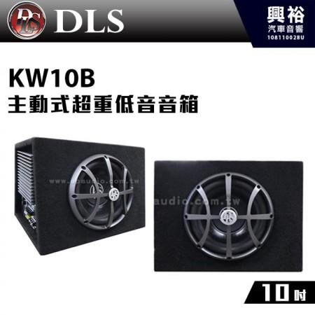【DLS】KW10B 10吋主動式超重低音音箱*正品公司貨
