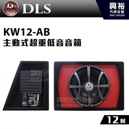 【DLS】KW12-AB 12吋主動式超重低音音箱