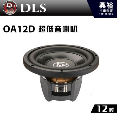 【DLS】瑞典 12吋 超低音喇叭OA12D*公司貨
