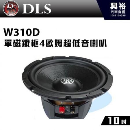【DLS】W310D 玩家級10吋單磁鐵框4歐姆超低音喇叭