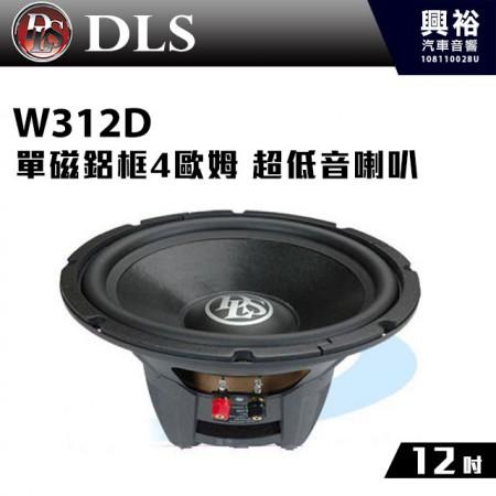【DLS】W312D 玩家級12吋單磁鋁框4歐姆 超低音喇叭