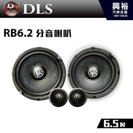 【DLS】RB6.2 6.5 吋分音喇叭 完美音質