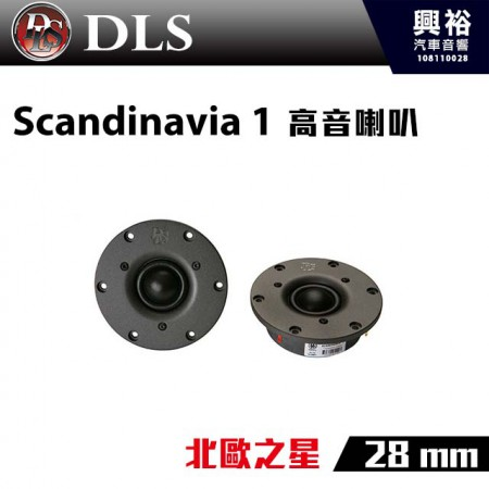 【DLS】Scandinavia 1 28mm高音喇叭*北歐之星  公司貨
