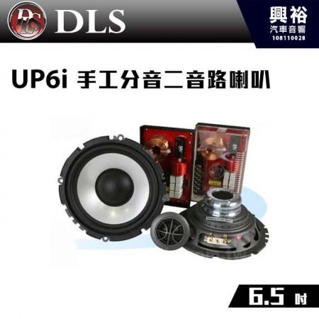 【DLS】UP6i 6.5吋二音路分音喇叭*競賽級 手工