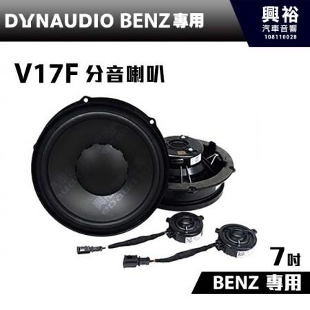 【DYNAUDIO】丹麥原裝BENZ車款 R系列適用 V17F 7吋分音喇叭*公司貨