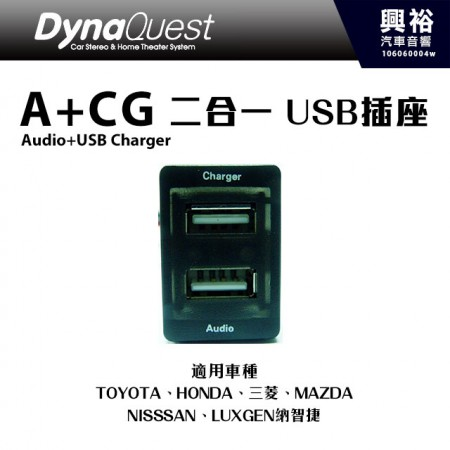 【DynaQuest】A+CG(Audio+USB Charger )二合一 USB插座