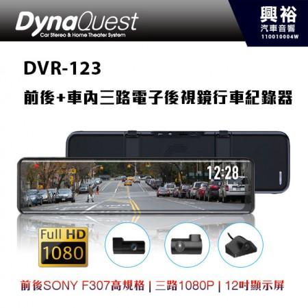 【DynaQuest】 DVR-123 前後+車內 電子後視鏡行車紀錄器*前後SONY高階鏡頭/三路1080P/12吋顯示屏