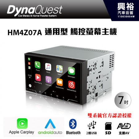 【DynaQuest】HM4Z07A 7吋通用型 觸控螢幕主機 *藍芽+CarPlay+Android Auto+USB+SD+支援AV IN