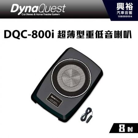【DynaQuest】DQC-800i 8吋超薄型 重低音喇叭 *不佔空間+重低音 (公司貨