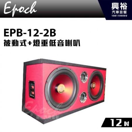 """【EPOCH】被動式雙12""""+燈重低音喇叭 EPB-12-2B"""