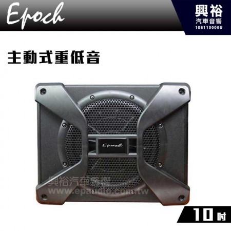 【EPOCH】10吋薄型主動式重低音300W*尺寸:413.5*178*331.5mm