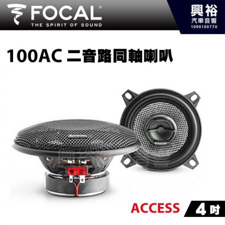 【FOCAL】100AC 4吋二音路同軸喇叭*法國原裝公司貨