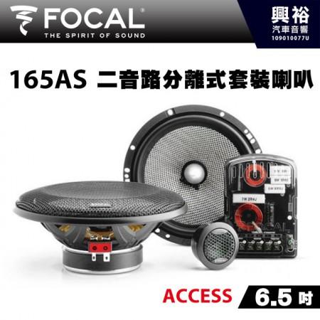 【FOCAL】165AS 6.5吋二音路分離式套裝喇叭*法國原裝公司貨