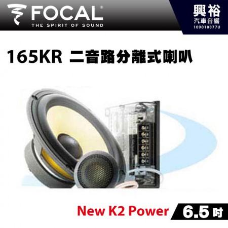 【FOCAL】165KR 6.5吋二音路分離式喇叭*法國原裝正公司貨
