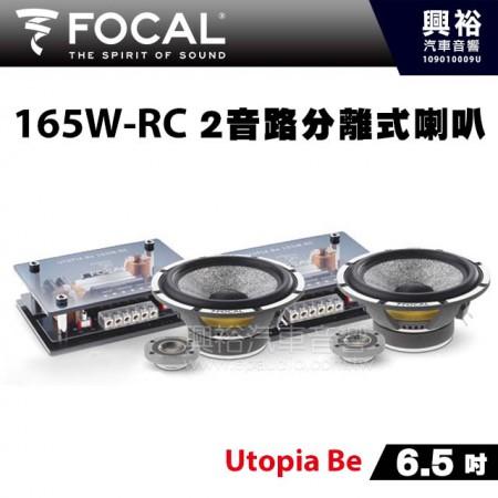 【FOCAL】165W-RC 6.5吋2音路分離式喇叭*160W