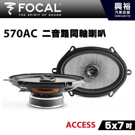 【FOCAL】570AC 5x7吋二音路同軸喇叭*法國原裝公司貨