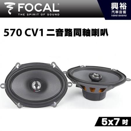 【FOCAL】570 CV1 5x7吋二音路同軸喇叭*法國原裝正公司貨