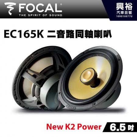 【FOCAL】EC165K 6.5吋二音路同軸喇叭*法國原裝正公司貨