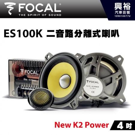【FOCAL】ES100K 4吋二音路分離式喇叭*法國原裝正公司貨