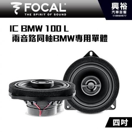 【FOCAL】BMW專用  IC BMW 100 L 4吋兩音路同軸喇叭*法國原裝公司貨