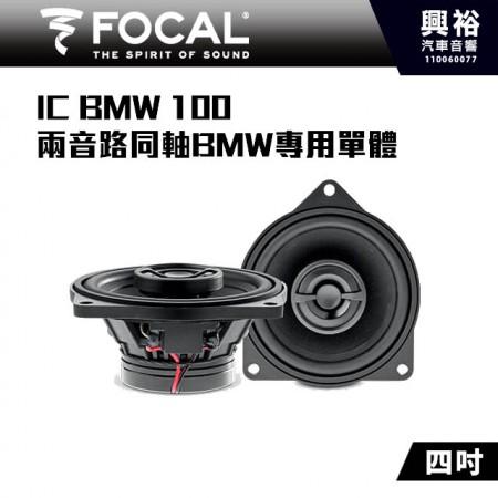 【FOCAL】BMW專用  IC BMW 100 4吋兩音路同軸喇叭*法國原裝公司貨