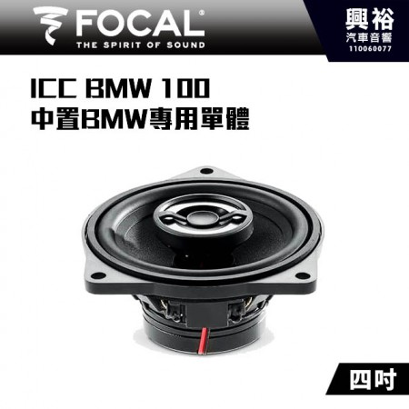 【FOCAL】BMW專用  ICC BMW 100 4吋中置單體喇叭*法國原裝公司貨