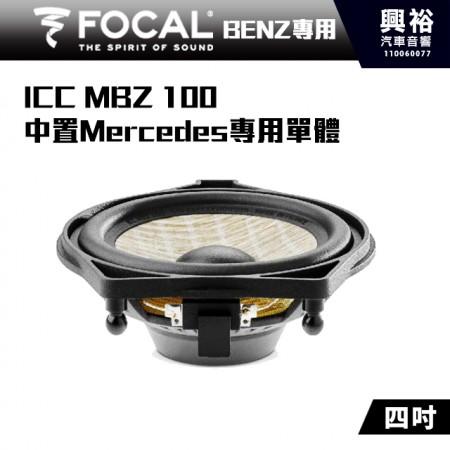 【FOCAL】Mercedes-Benz專用 ICC MBZ 100  4吋 中置單體*公司貨