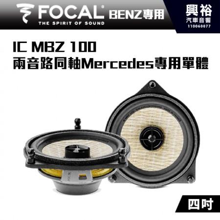 【FOCAL】Mercedes-Benz專用 IC MBZ 100  4吋 兩音路同軸專用單體*公司貨