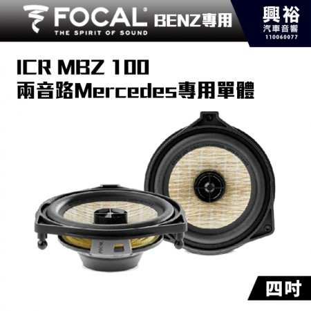 【FOCAL】Mercedes-Benz專用 ICR MBZ 100  4吋  兩音路專用單體*公司貨