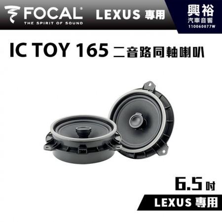【FOCAL】LEXUS專用 6.5吋二音路同軸喇叭IC TOY 165*法國原裝公司貨