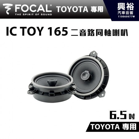 【FOCAL】SUBARU專用  6.5吋二音路同軸喇叭IC TOY 165*法國原裝公司貨