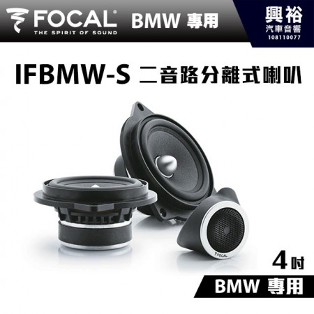 【FOCAL】BMW專用 IFBMW-S 4吋二音路分離式喇叭 *法國原裝正公司貨