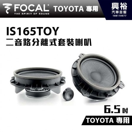 【FOCAL】TOYOTA專用 6.5吋 二音路分離式套裝喇叭 IS165TOY *法國原裝公司貨