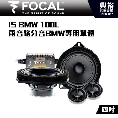 【FOCAL】BMW專用 IS BMW 100 L 4吋兩音路分音喇叭*法國原裝公司貨