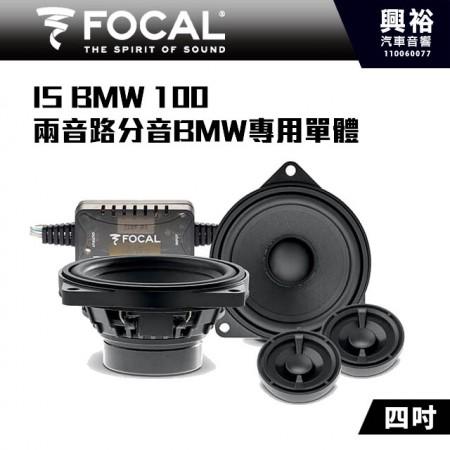 【FOCAL】BMW專用 IS BMW 100 4吋兩音路同軸喇叭*法國原裝公司貨