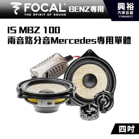 【FOCAL】Mercedes-Benz專用 IS MBZ 100  4吋 兩音路分音Mercedes專用單體*公司貨