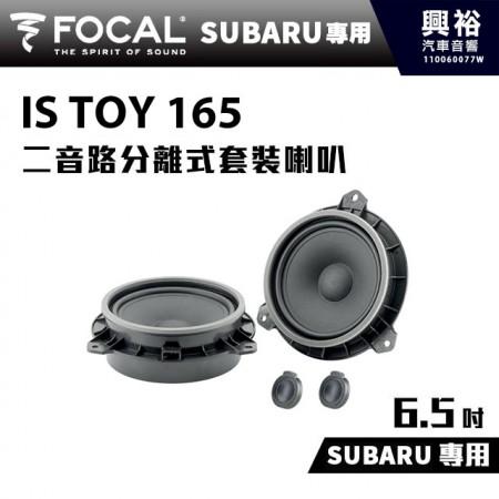 【FOCAL】SUBARU專用 6.5吋二音路分離式套裝喇叭IS TOY 165*法國原裝公司貨