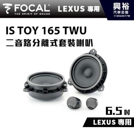 【FOCAL】LEXUS專用 6.5吋二音路分離式套裝喇叭IS TOY 165 TWU*法國原裝公司貨
